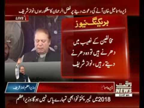 PM Muhammad Nawaz Sharif's Sepeech in Dera Ismail Khan