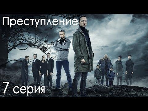 Сериал «Преступление». 7 серия