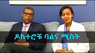 TechTalk With Solomon S14 Ep5 Pt.2 - ጥንዶቹ የእንቅልፍና የውስጥ ደዌ ህክምና ዶክተሮች | Sleep & Internal MD Couple