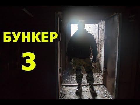 Заброшенный подземный 3-х этажный бункер СССР. Часть 3. СТАЛК. ОПАСНО !!!
