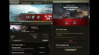 "СТ-2 НА Т-55А ""Точно в цель"" ЛБЗ World of Tanks"