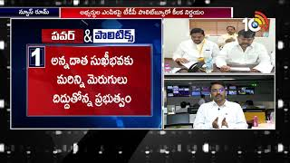 TDP To Announce MLA Candidates First List before Notification | Power and Politics  News