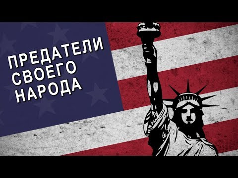 Предатели своего народа | Аналитика Юга России