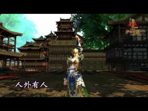 《爭龍傳Online》遊戲同名主題曲完整版MV