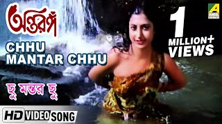 Chhu Mantar Chhu | Antaranga | Bengali Movie Song | Asha Bhosle