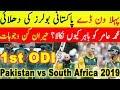 Pakistan Cricket Team Bowling Flop Against SA   Hassan Ali Nice   SM Qasim