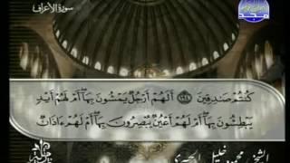 المصحف الكامل 18 للشيخ محمود خليل الحصري رحمه الله
