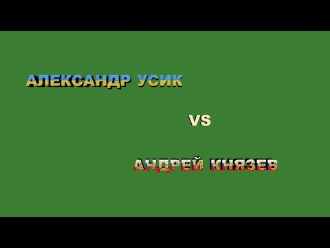 Александр Усик vs. Андрей Князев (лучшие моменты)