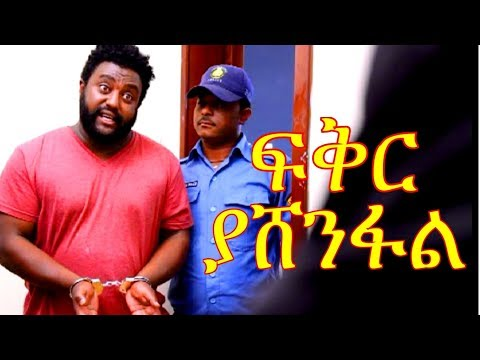 Fikir Yashenefal Ethiopian Movie Trailer 2017
