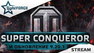 SUPER CONQUEROR И ОБНОВЛЕНИЕ 0.9.20.1