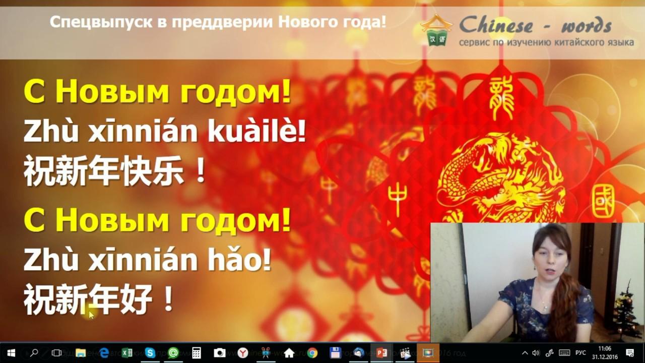 Поздравление на китайском языке 4