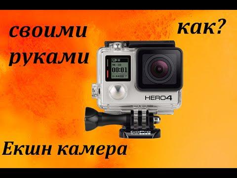 Как сделать из телефона экшн камеру