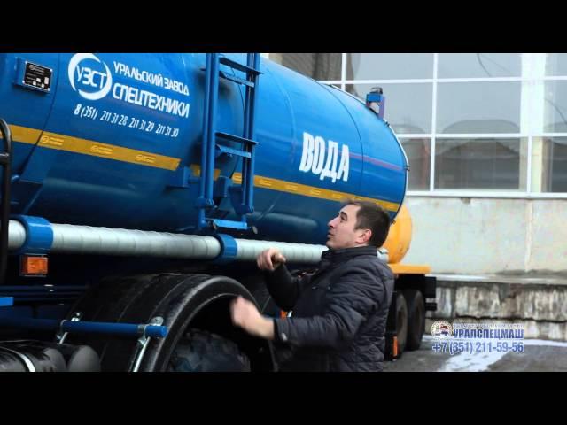 Автоцистерна пищевая Термос АЦПТ-7,5 м³ на базе Камаз 43114, ООО ХК Уралспецмаш