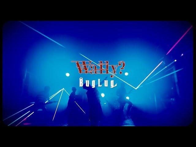BugLug 18th SINGLEгWally?г2018.10.30 RELEASE Music Clip