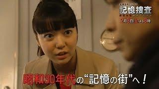 記憶捜査~新宿東署事件ファイル~ 第4話