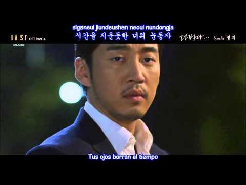 YOUNGJI – YOU ARE COMING (Sub. español - hangul - roma) (Last OST) HD