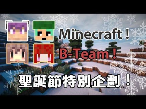 Minecraft : 進擊的B小隊! 節目系列 - EP.22-聖誕節特別企劃!