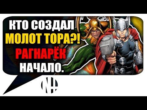 Кто и как создал Молот Тора (Мьёльнир)? Начало Рагнарёка! Marvel Comics