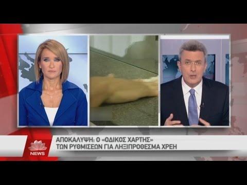 Ειδήσεις Star - 7.10.2014 - βράδυ
