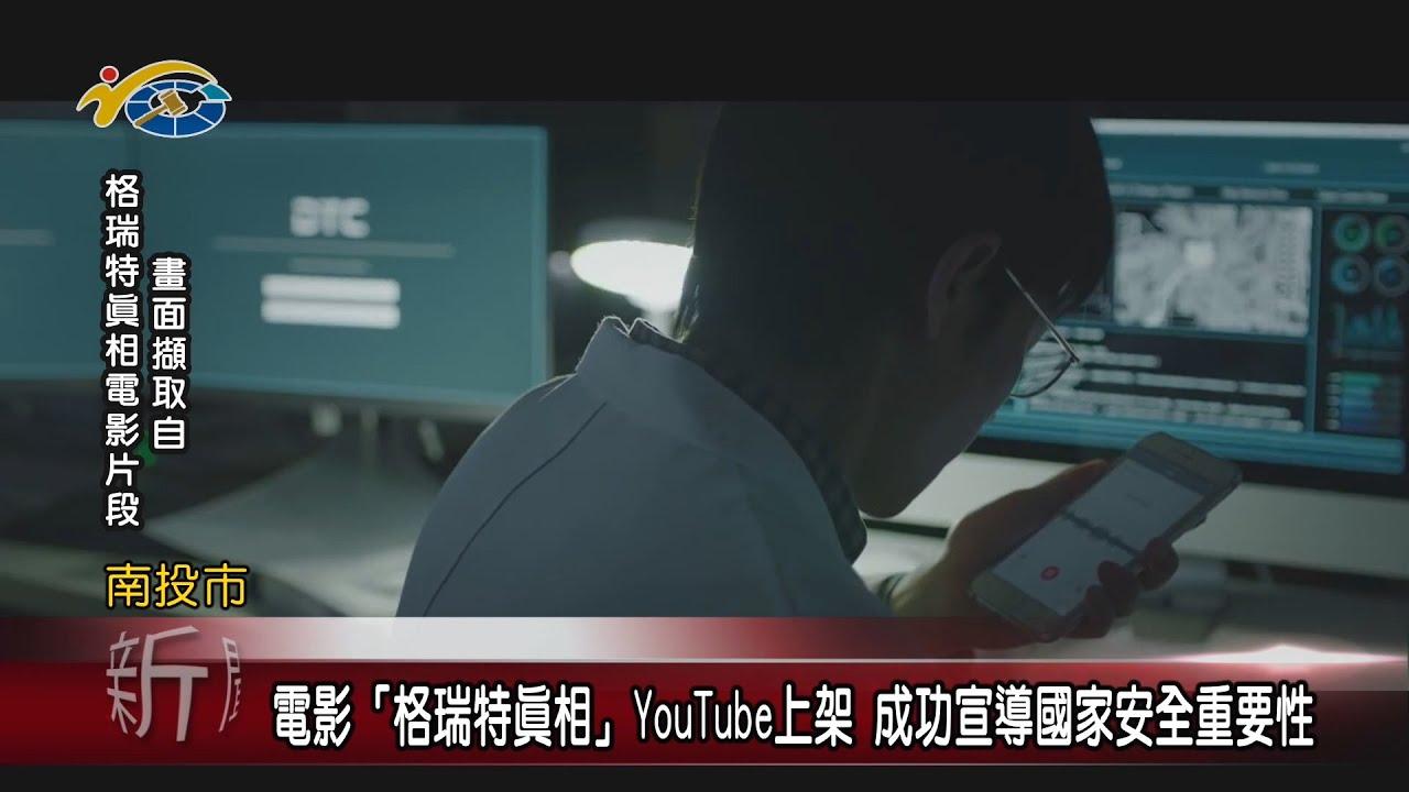 20210122 民議新聞 電影「格瑞特真相」YouTube上架 成功宣導國家安全重要性