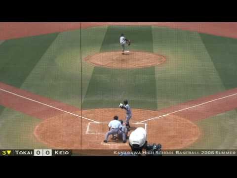 【動画】 2008年夏 北神奈川決勝 慶応vs東海大相模