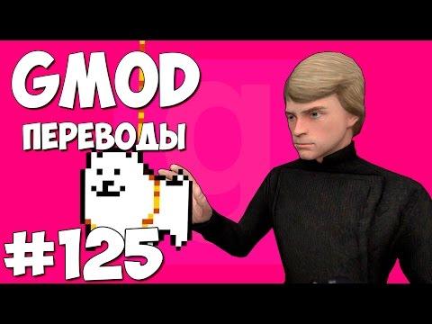 Garry's Mod Смешные моменты (перевод) #125 - В стиле Undertale (Gmod Deathrun)