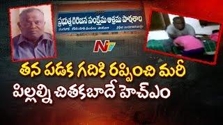గిరిజన బాలికలపై హెచ్ఎం అరాచకం..! | Be Alert | Kotananduru, East Godavari | NTV