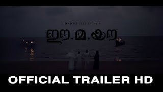 Ee.Ma.Yau Movie Official Trailer HD | Vinayakan | Chemban Vinod | Dileesh Pothen |