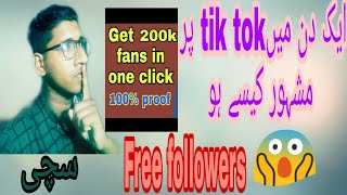 How to famous on tik tok in one day