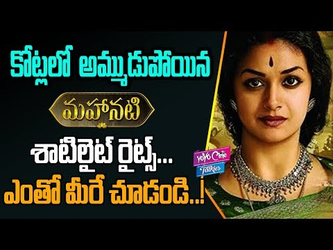 Mahanati Get A Huge Price For Satellite Rights | Keerthy Suresh | Tollywood | YOYO Cine Talkies