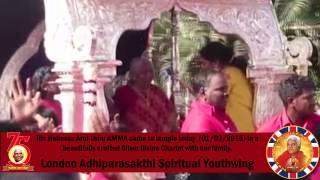 Arul Thiru AMMA