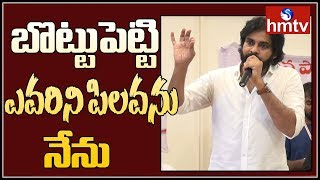 Pawan Kalyan Emotional Speech In Nellore | Rottela Panduga |  hmtv