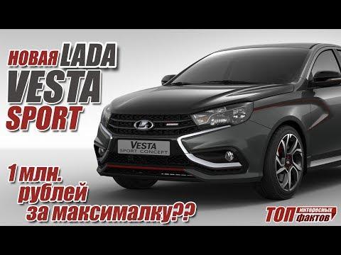 Lada Vesta Sport. Что ждать от новинки за 1 миллион рублей?