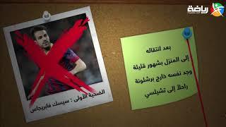 """قصة منزل كوتينيو """"الملعون"""".. راح ضحيته 3 لاعبين من برشلونة"""