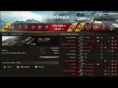 T110E5.  Не танк,а мечта!!! Молоток!!! Лучшие бои World of Tanks