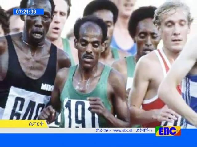 EBC Afternoon Sport News