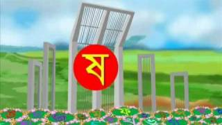 Bengali Nursery Rhyme - Alphabet - Bengali Kid Song - Byanjonborno - Bornomala - Chotto Amra Shishu