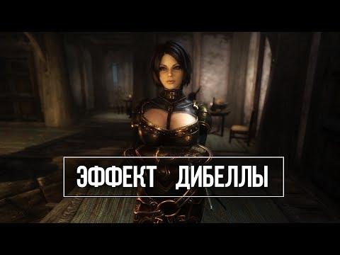 Skyrim Уникальный эффект УСИЛЕНИЕ УРОНА талант от богини красоты Дибеллы