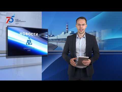 Десна-ТВ: Новости САЭС от 28.01.2020