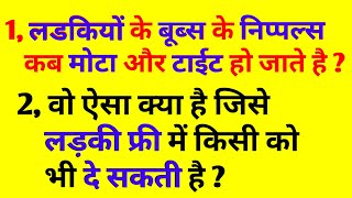 Very Important gk question | Interesting facts | Paheliyan in Hindi | Interesting gk | Hindi Paheli