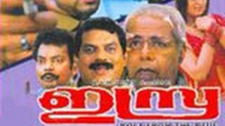 Watch Full Length Malayalam Movie Isra (2005), directed by Prakash Chokkad, produced by K V M Films and starring Jagathy Sreekumar, Riyas Khan, Thilakan, Sal...