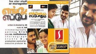 Engaeyum Eppothum Tamil Full Movie   Jai, Anjali   Super Hit Tamil Movie   Speed Tamil Online movies