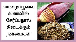 வாழைப்பூவை உணவில் சேர்ப்பதால் கிடைக்கும் நன்மைகள் | Health benefits of banana flower | Tamil Dear