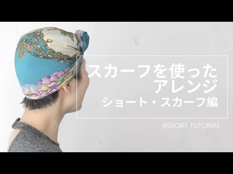 ASSORT TUTORIALS - スカーフを使ったアレンジ(ショートスカーフ編)