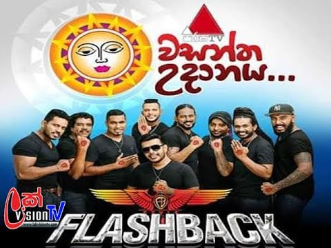 Sirasa Wasantha Udanaya 2019 Live With Flash Back