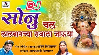 Sonu Chal Lalbagchya Rajala Jauya - Copyrighted Official Audio -  New Ganpati DJ Song - Sumeet Music
