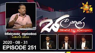 Hiru TV Salakuna | Mahindananda Aluthgamage | EP 251 | 2020-08-31