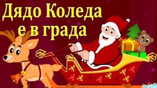 Дядо Коледа е в града + 10 песнички | Коледни песнички - Български детски песнички