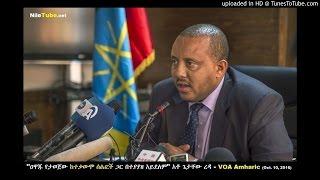 """""""ዐዋጁ የታወጀው ከተቃውሞ ሰልፎች ጋር በተያያዘ አይደለም"""" (Getachew Reda) አቶ ጌታቸው ረዳ - VOA Amharic (Oct. 10, 2016)"""