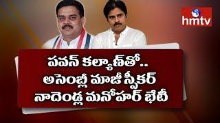 Why Congress Leader Nadendla Manohar Met Jana Sena Pawan Kalyan?  | hmtv